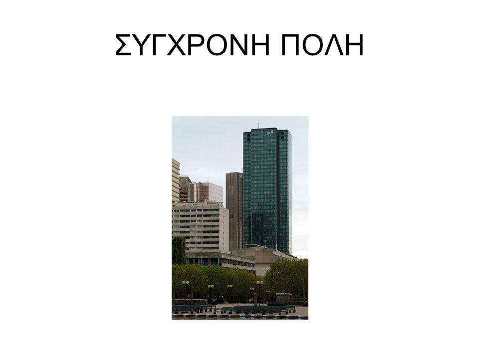 ΣΥΓΧΡΟΝΗ ΠΟΛΗ