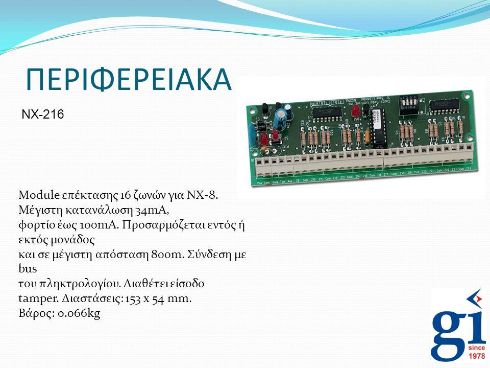 ΠΕΡΙΦΕΡΕΙΑΚΑ NX-216. Module επέκτασης 16 ζωνών για ΝΧ-8. Μέγιστη κατανάλωση 34mA, φορτίο έως 100mA. Προσαρμόζεται εντός ή εκτός μονάδος.