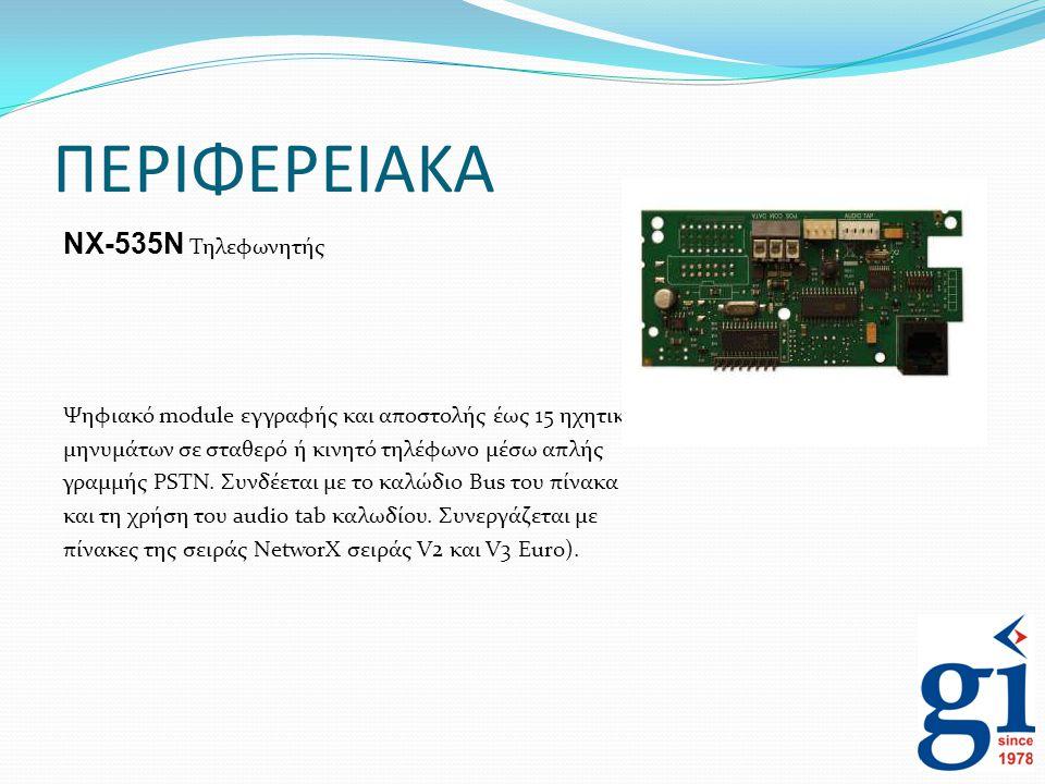 ΠΕΡΙΦΕΡΕΙΑΚΑ NX-535N Τηλεφωνητής