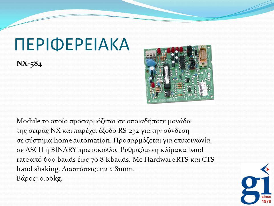 ΠΕΡΙΦΕΡΕΙΑΚΑ NX-584. Module το οποίο προσαρμόζεται σε οποιαδήποτε μονάδα. της σειράς ΝΧ και παρέχει έξοδο RS-232 για την σύνδεση.