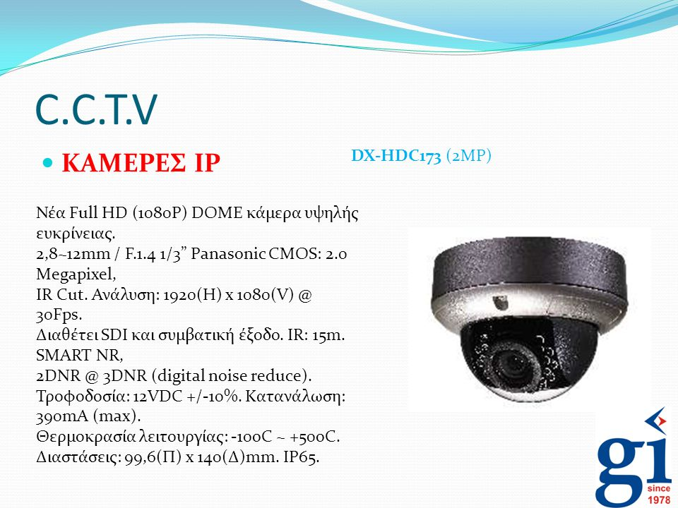 C.C.T.V ΚΑΜΕΡΕΣ IP DX-HDC173 (2MP)
