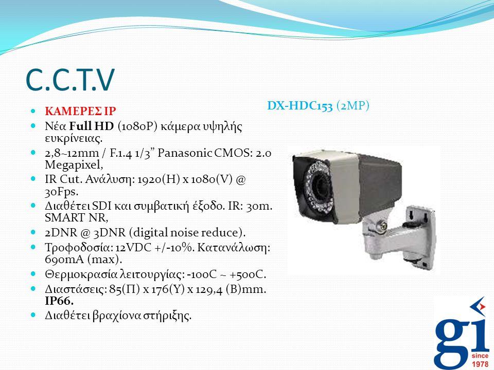 C.C.T.V DX-HDC153 (2MP) Νέα Full HD (1080P) κάμερα υψηλής ευκρίνειας.