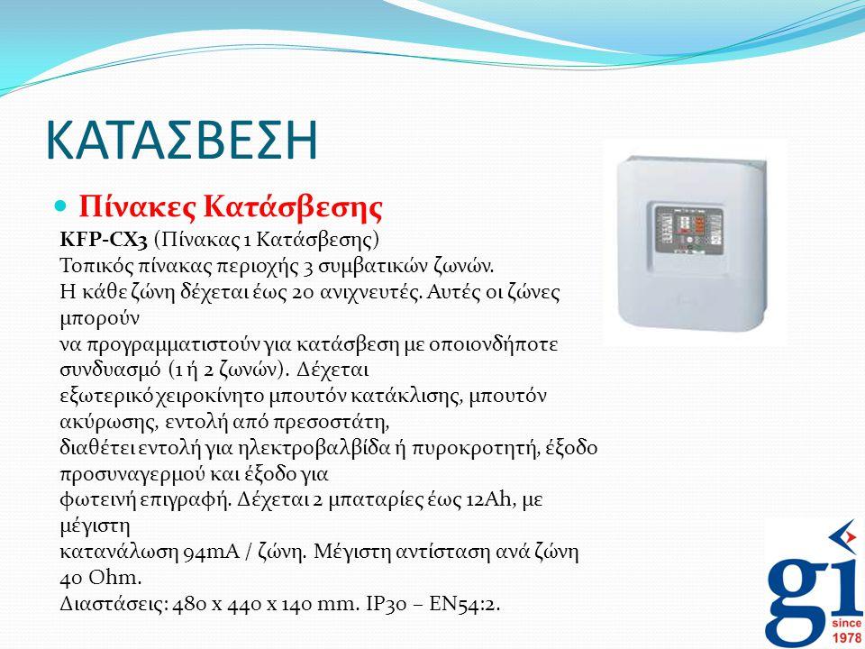 ΚΑΤΑΣΒΕΣΗ Πίνακες Κατάσβεσης KFP-CX3 (Πίνακας 1 Κατάσβεσης)