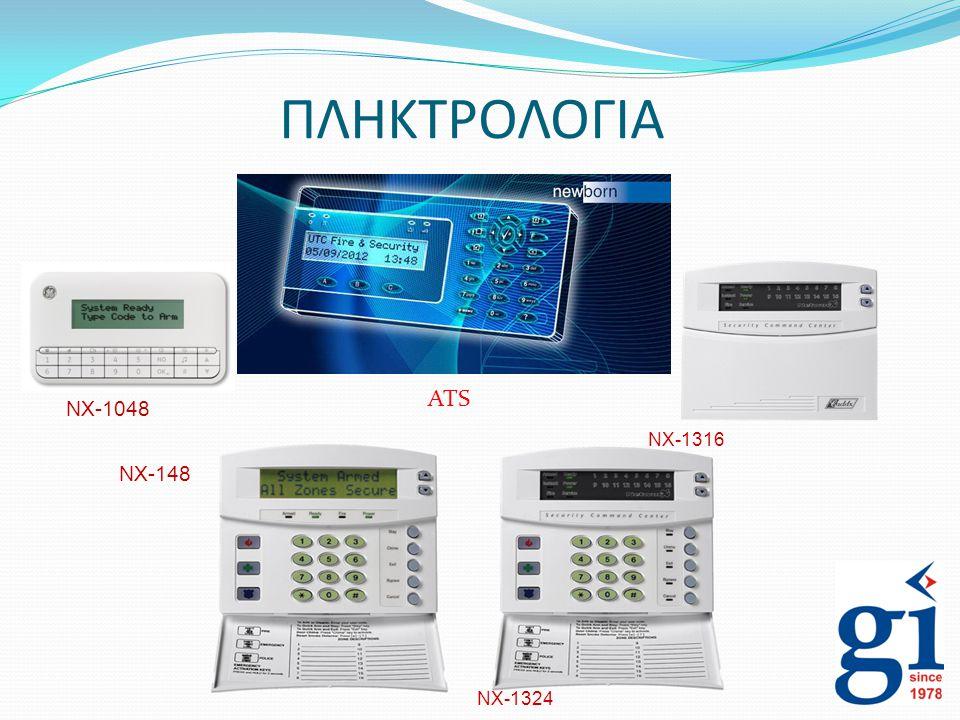 ΠΛΗΚΤΡΟΛΟΓΙΑ NX-1316 ATS ΝΧ-1048 NX-1324 ΝΧ-148