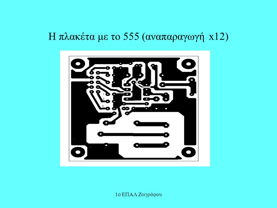 Η πλακέτα με το 555 (αναπαραγωγή x12)