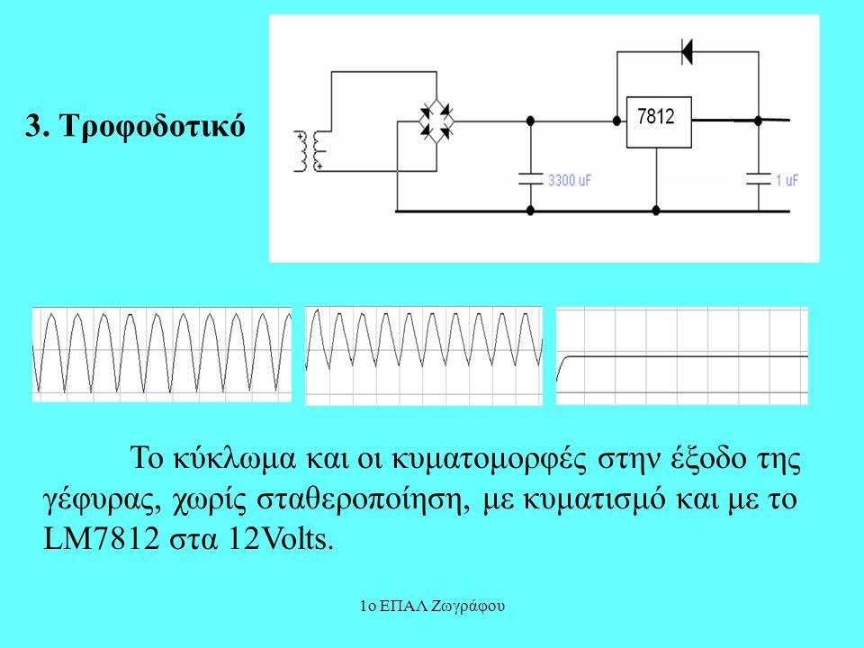 3. Τροφοδοτικό Το κύκλωμα και οι κυματομορφές στην έξοδο της γέφυρας, χωρίς σταθεροποίηση, με κυματισμό και με το LM7812 στα 12Volts.