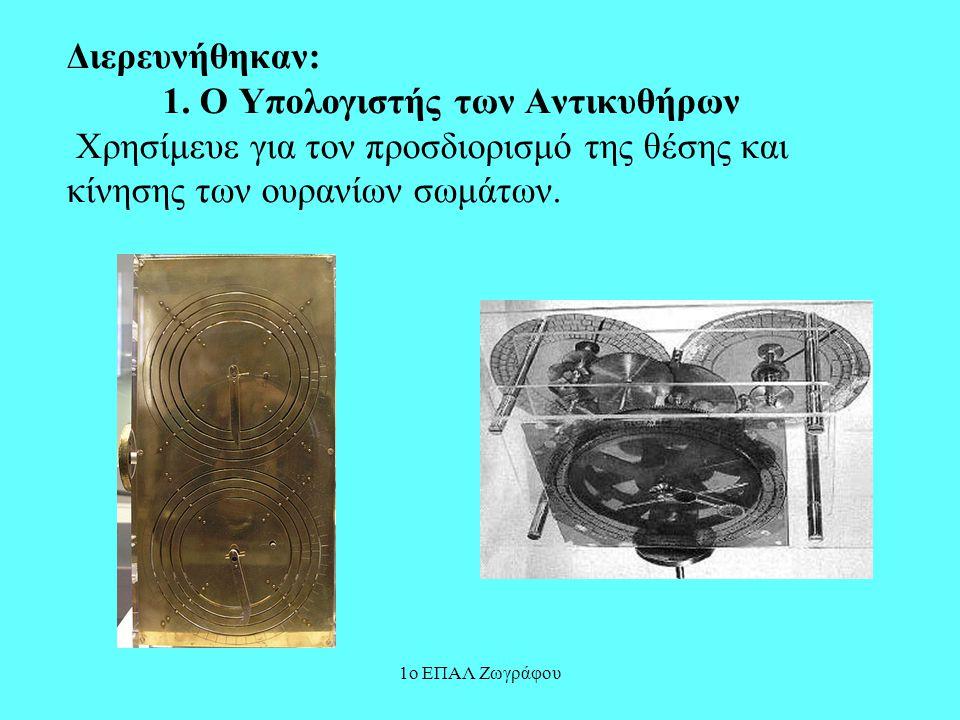 Διερευνήθηκαν: 1. Ο Υπολογιστής των Αντικυθήρων Χρησίμευε για τον προσδιορισμό της θέσης και κίνησης των ουρανίων σωμάτων.