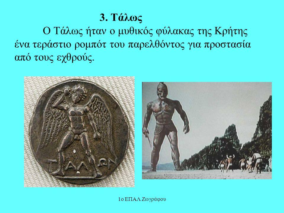 3. Τάλως Ο Τάλως ήταν ο μυθικός φύλακας της Κρήτης ένα τεράστιο ρομπότ του παρελθόντος για προστασία από τους εχθρούς.