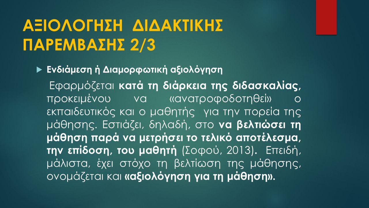 ΑΞΙΟΛΟΓΗΣΗ ΔΙΔΑΚΤΙΚΗΣ ΠΑΡΕΜΒΑΣΗΣ 2/3