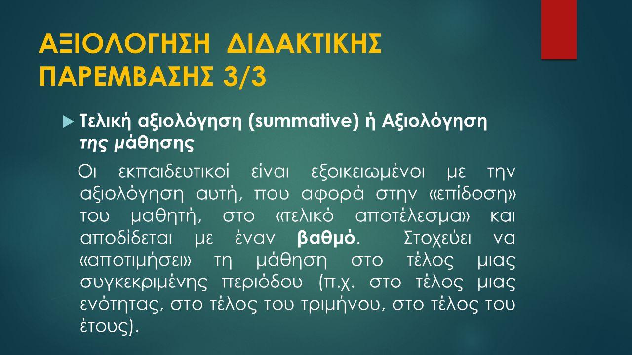 ΑΞΙΟΛΟΓΗΣΗ ΔΙΔΑΚΤΙΚΗΣ ΠΑΡΕΜΒΑΣΗΣ 3/3