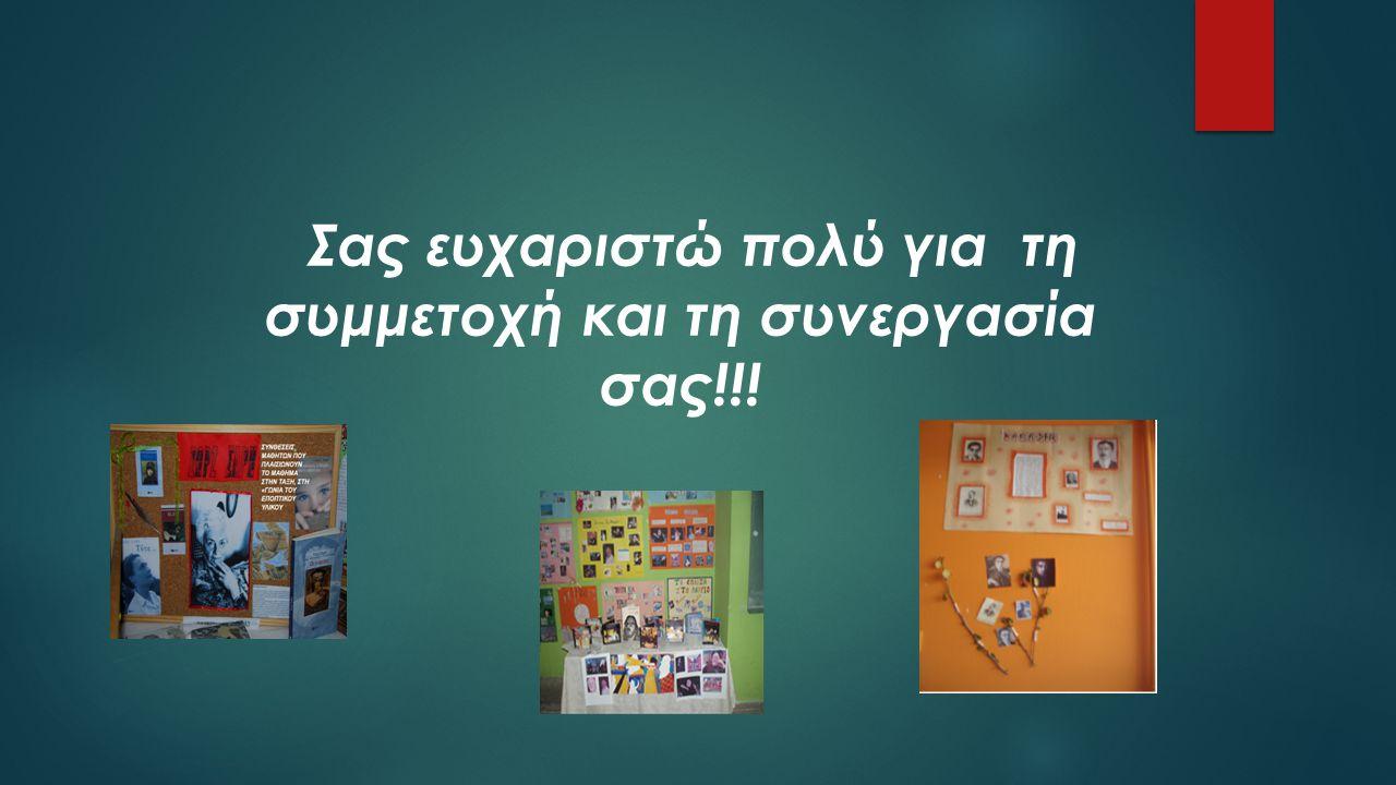 Σας ευχαριστώ πολύ για τη συμμετοχή και τη συνεργασία σας!!!