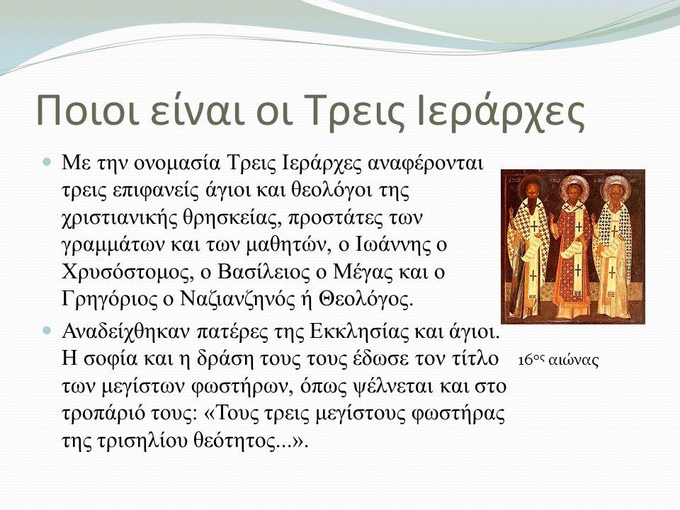 Ποιοι είναι οι Τρεις Ιεράρχες