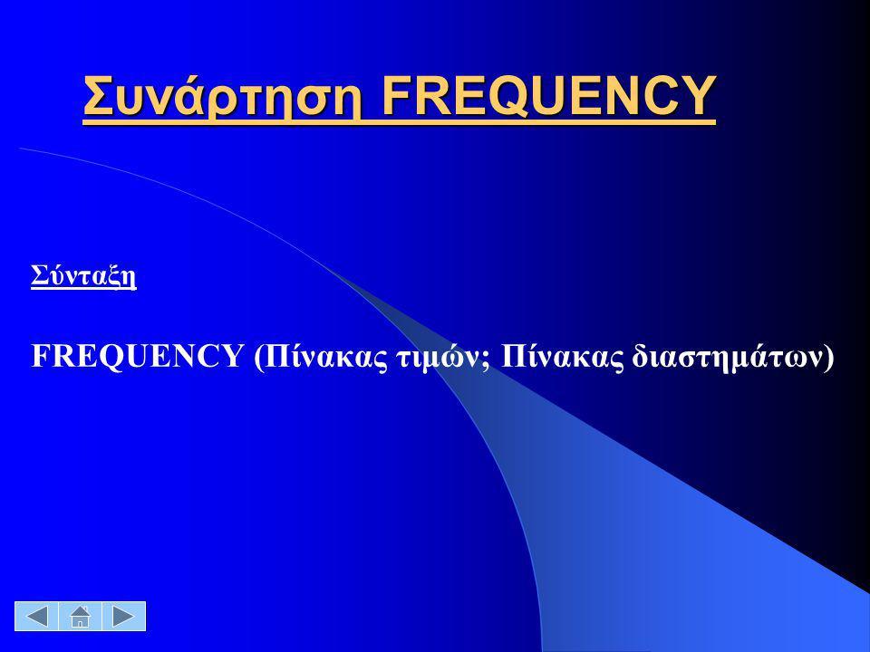 Σύνταξη FREQUENCY (Πίνακας τιμών; Πίνακας διαστημάτων)