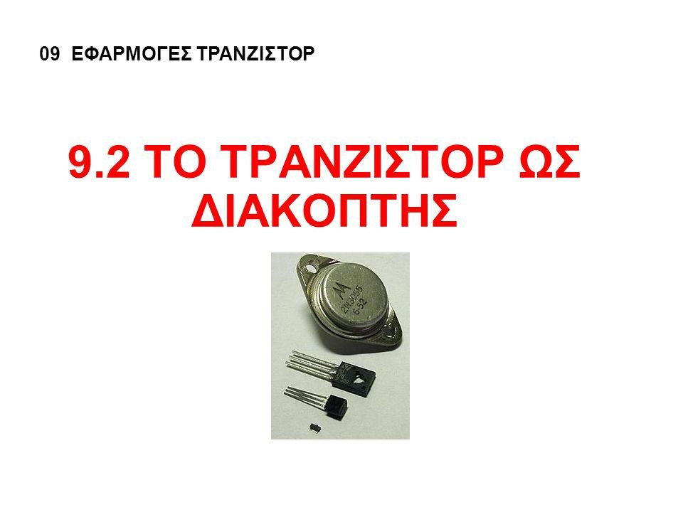 9.2 ΤΟ ΤΡΑΝΖΙΣΤΟΡ ΩΣ ΔΙΑΚΟΠΤΗΣ