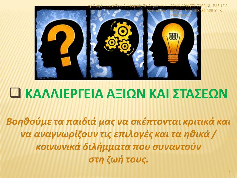 Δρ Έφη Κυπριανίδου, Λειτουργός Παιδαγωγικού Ινστιτούτου