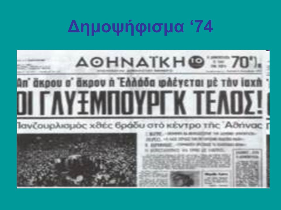 Δημοψήφισμα '74