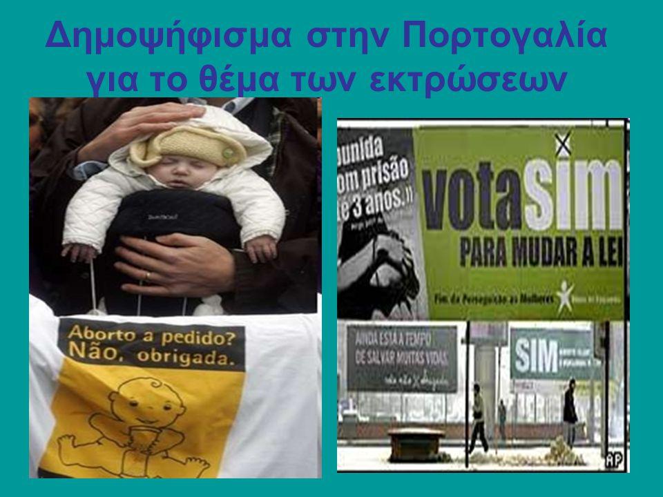Δημοψήφισμα στην Πορτογαλία για το θέμα των εκτρώσεων