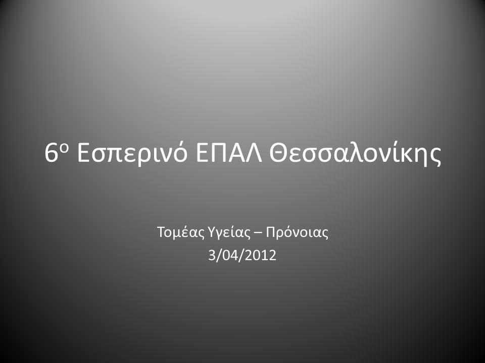 6ο Εσπερινό ΕΠΑΛ Θεσσαλονίκης
