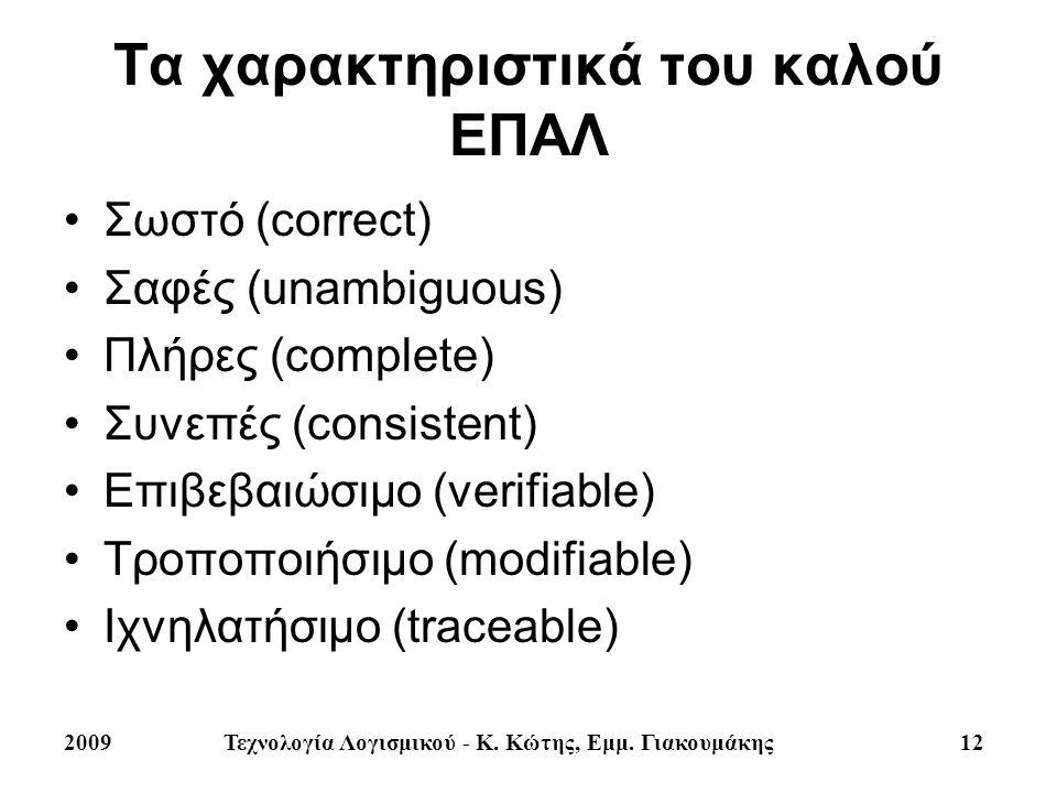 Τα χαρακτηριστικά του καλού ΕΠΑΛ
