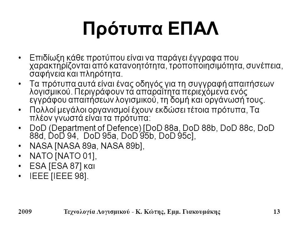 Τεχνολογία Λογισμικού - Κ. Κώτης, Εμμ. Γιακουμάκης