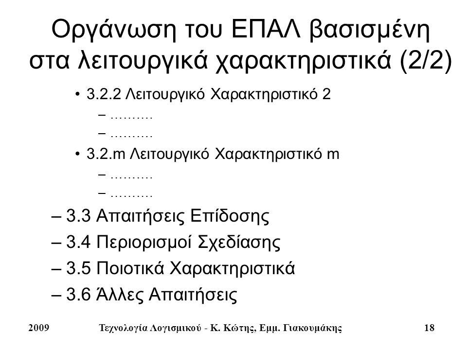 Οργάνωση του ΕΠΑΛ βασισμένη στα λειτουργικά χαρακτηριστικά (2/2)
