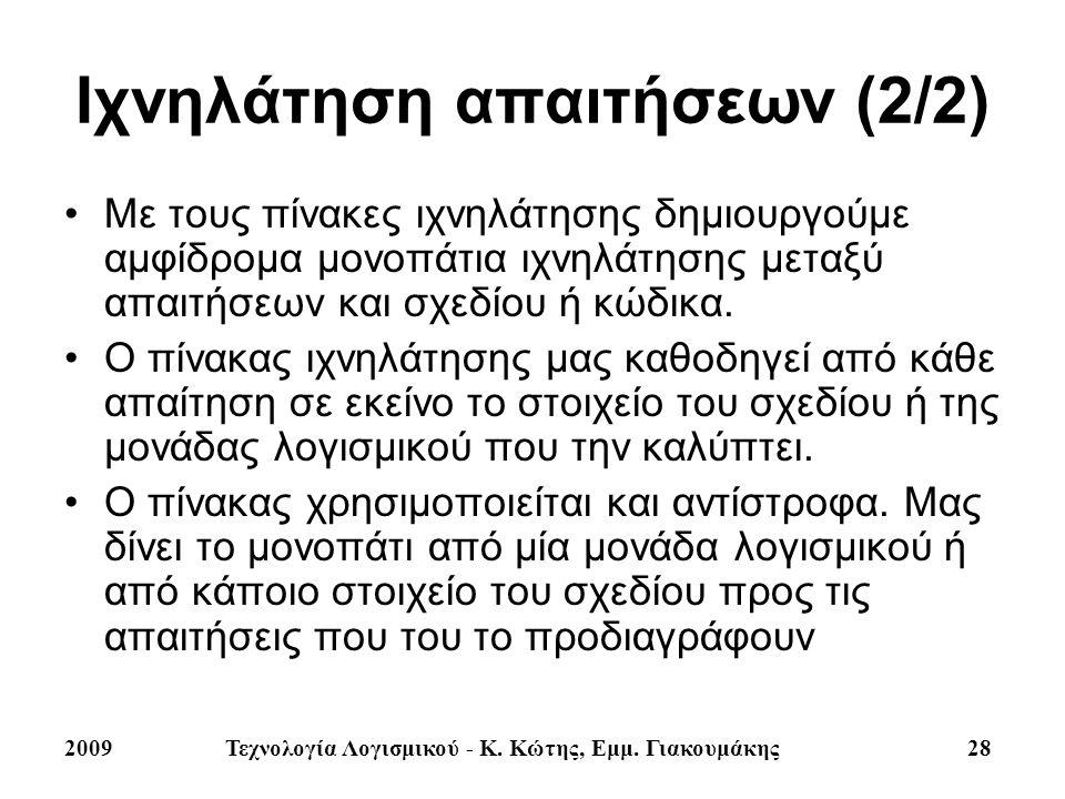 Ιχνηλάτηση απαιτήσεων (2/2)