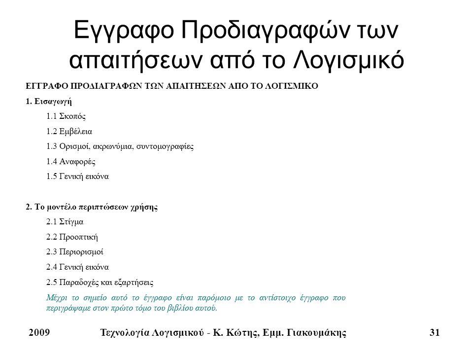 Εγγραφο Προδιαγραφών των απαιτήσεων από το Λογισμικό