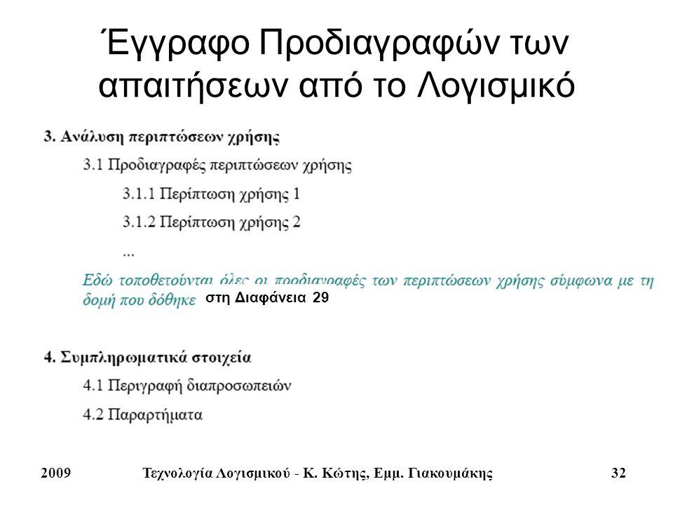 Έγγραφο Προδιαγραφών των απαιτήσεων από το Λογισμικό
