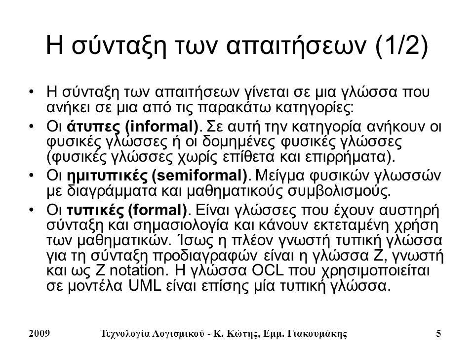 Η σύνταξη των απαιτήσεων (1/2)