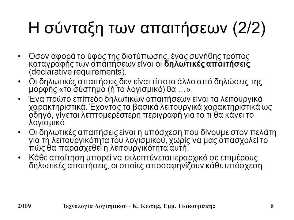 Η σύνταξη των απαιτήσεων (2/2)