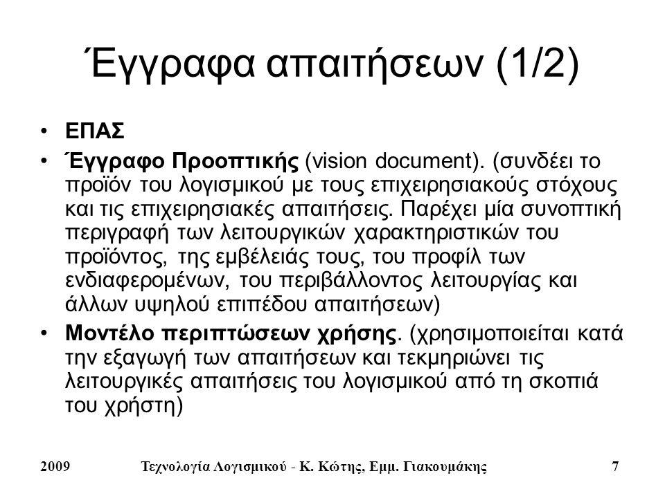 Έγγραφα απαιτήσεων (1/2)