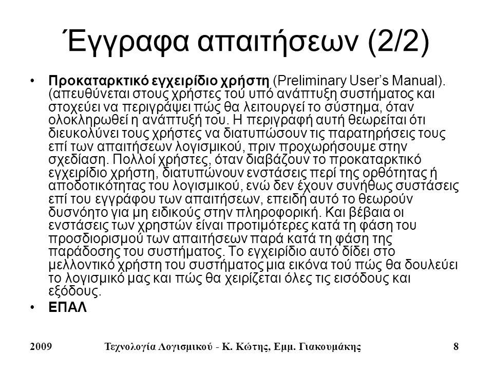 Έγγραφα απαιτήσεων (2/2)