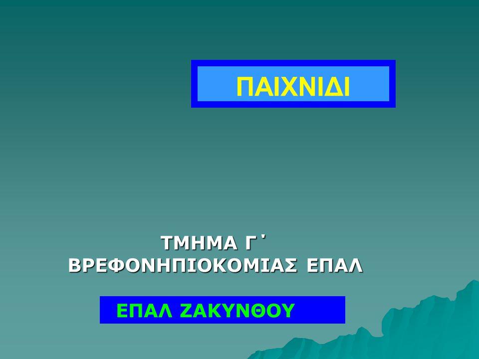 ΤΜΗΜΑ Γ΄ ΒΡΕΦΟΝΗΠΙΟΚΟΜΙΑΣ ΕΠΑΛ