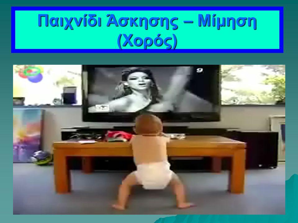 Παιχνίδι Άσκησης – Μίμηση (Χορός)