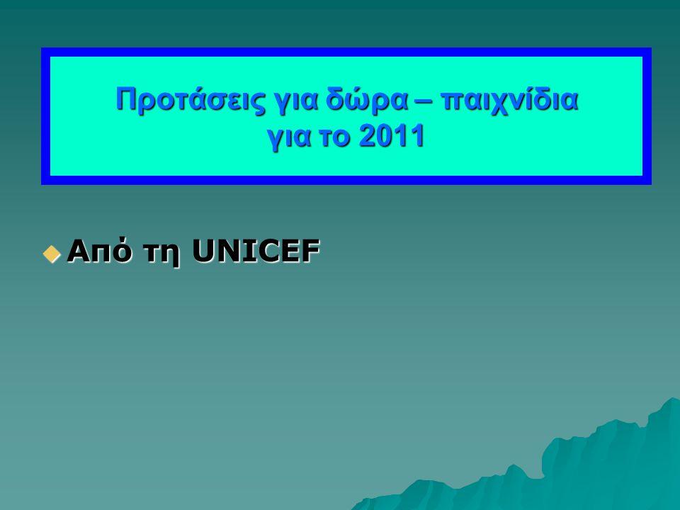 Προτάσεις για δώρα – παιχνίδια για το 2011