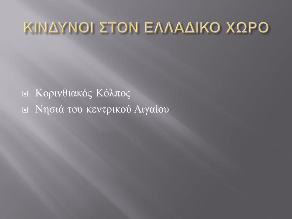 ΚΙΝΔΥΝΟΙ ΣΤΟΝ ΕΛΛΑΔΙΚΟ ΧΩΡΟ