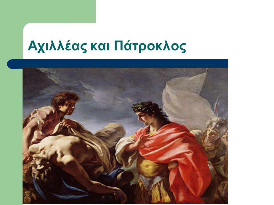 Αχιλλέας και Πάτροκλος