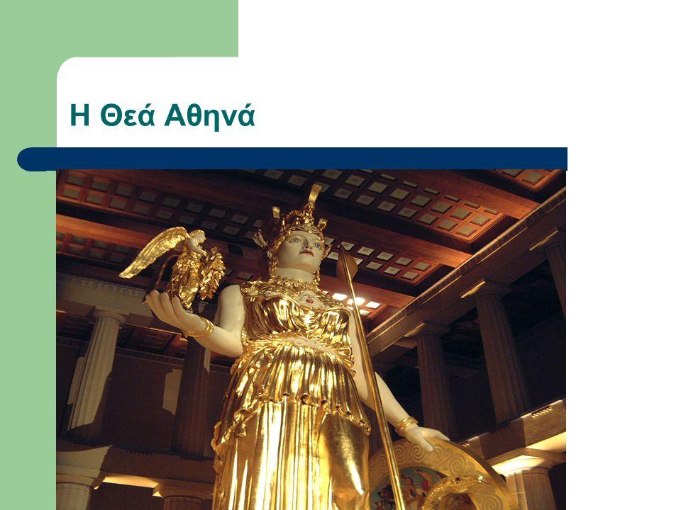 Η Θεά Αθηνά