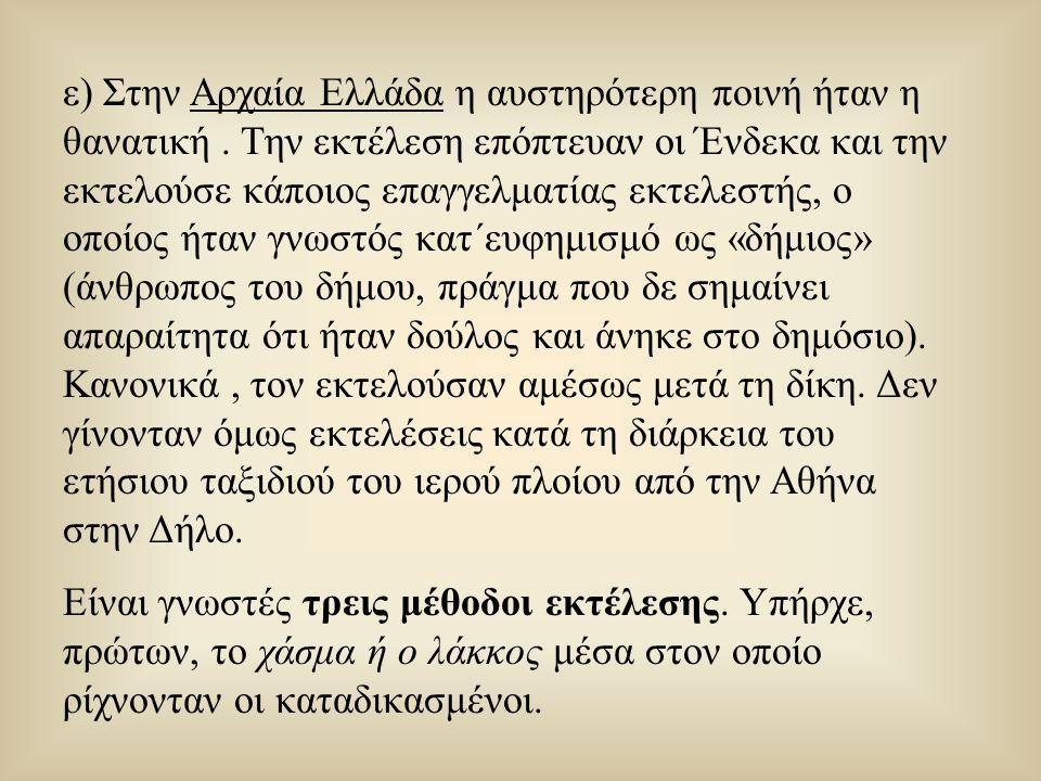 ε) Στην Αρχαία Ελλάδα η αυστηρότερη ποινή ήταν η θανατική