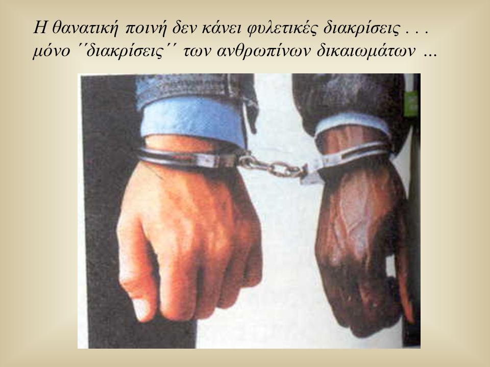 Η θανατική ποινή δεν κάνει φυλετικές διακρίσεις