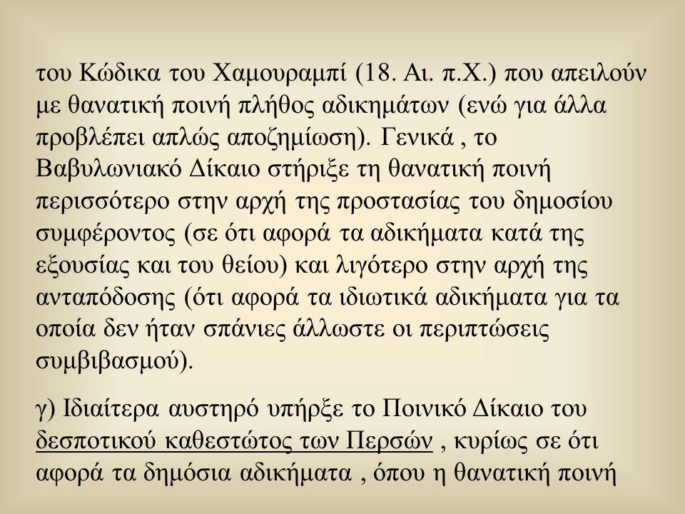 του Κώδικα του Χαμουραμπί (18. Αι. π. Χ