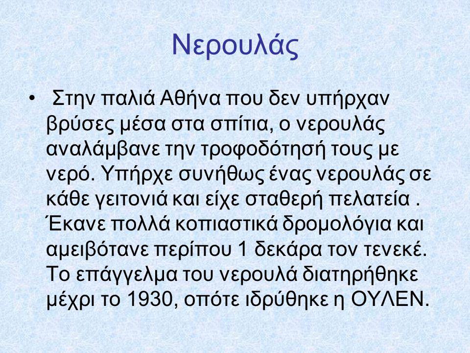 Νερουλάς