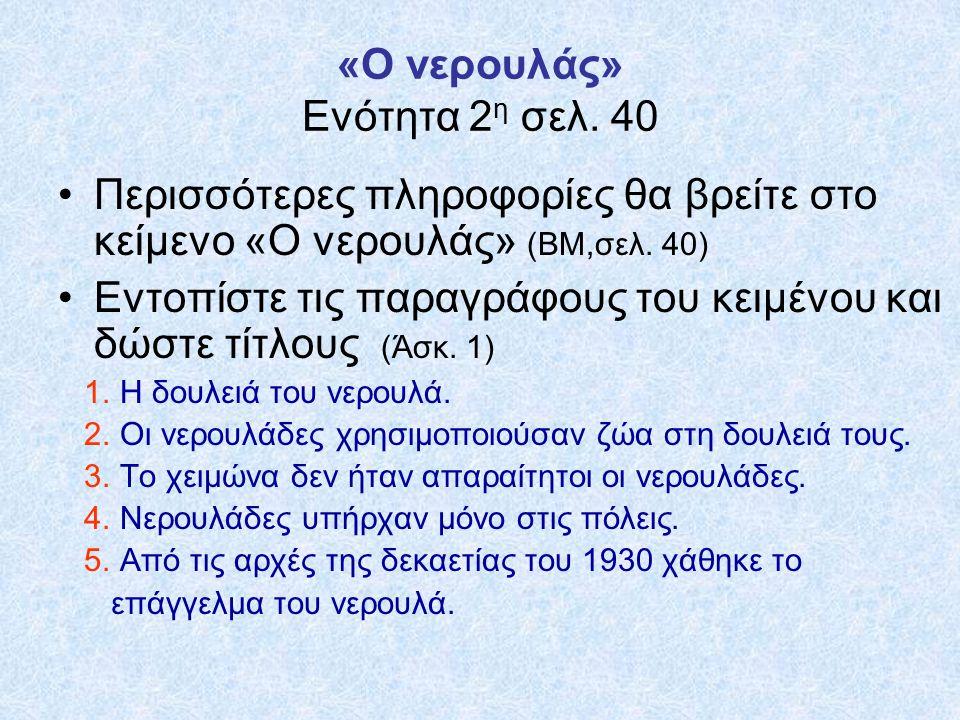 «Ο νερουλάς» Ενότητα 2η σελ. 40