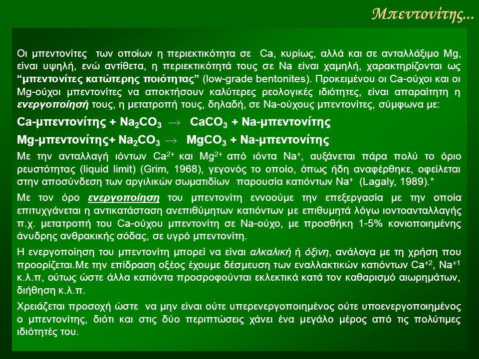 Μπεντονίτης... Ca-μπεντονίτης + Na2CO3  CaCO3 + Na-μπεντονίτης