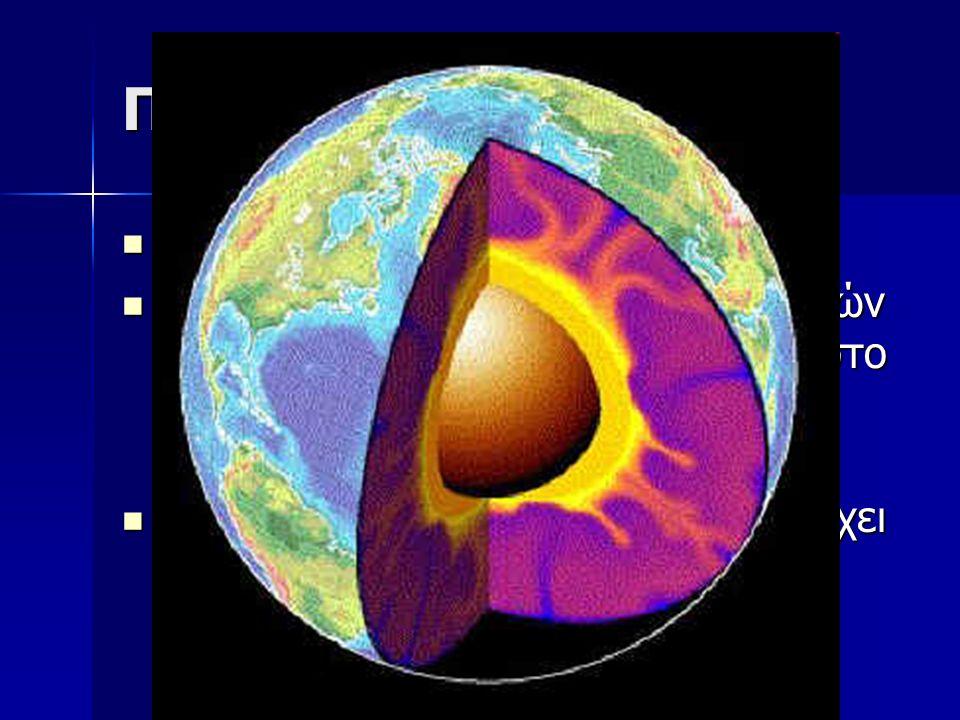 Προέλευση Η Γη κάποτε ήταν μια καυτή σφαίρα