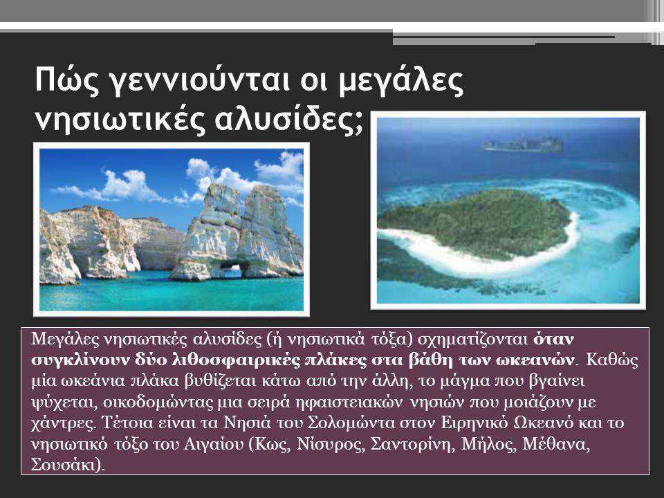 Πώς γεννιούνται οι μεγάλες νησιωτικές αλυσίδες;