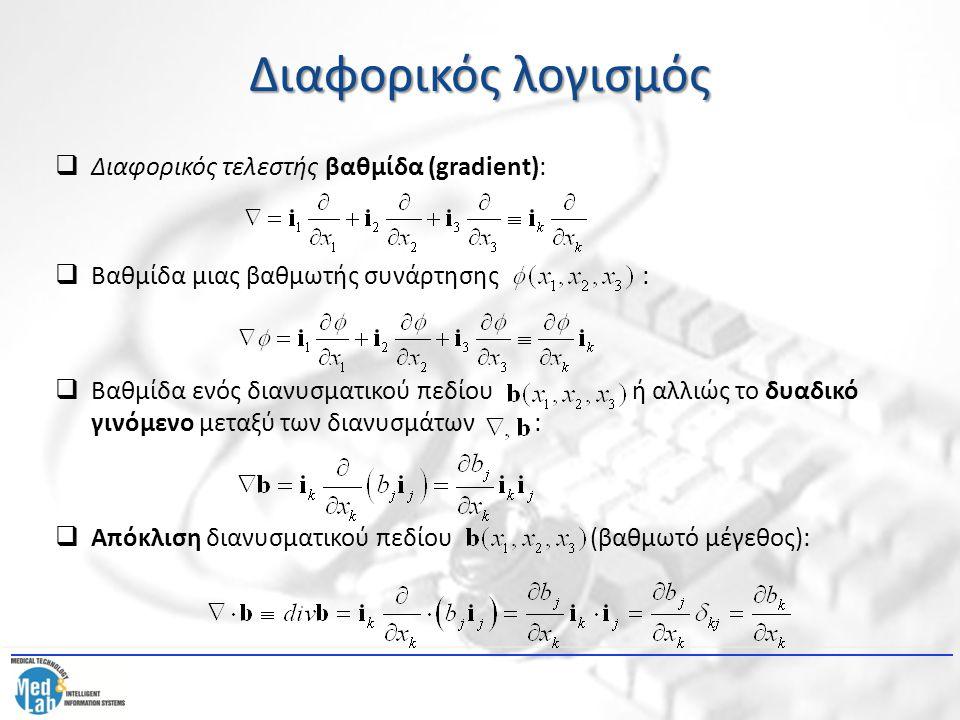 Διαφορικός λογισμός Διαφορικός τελεστής βαθμίδα (gradient):