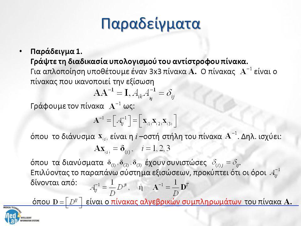 Παραδείγματα Παράδειγμα 1.