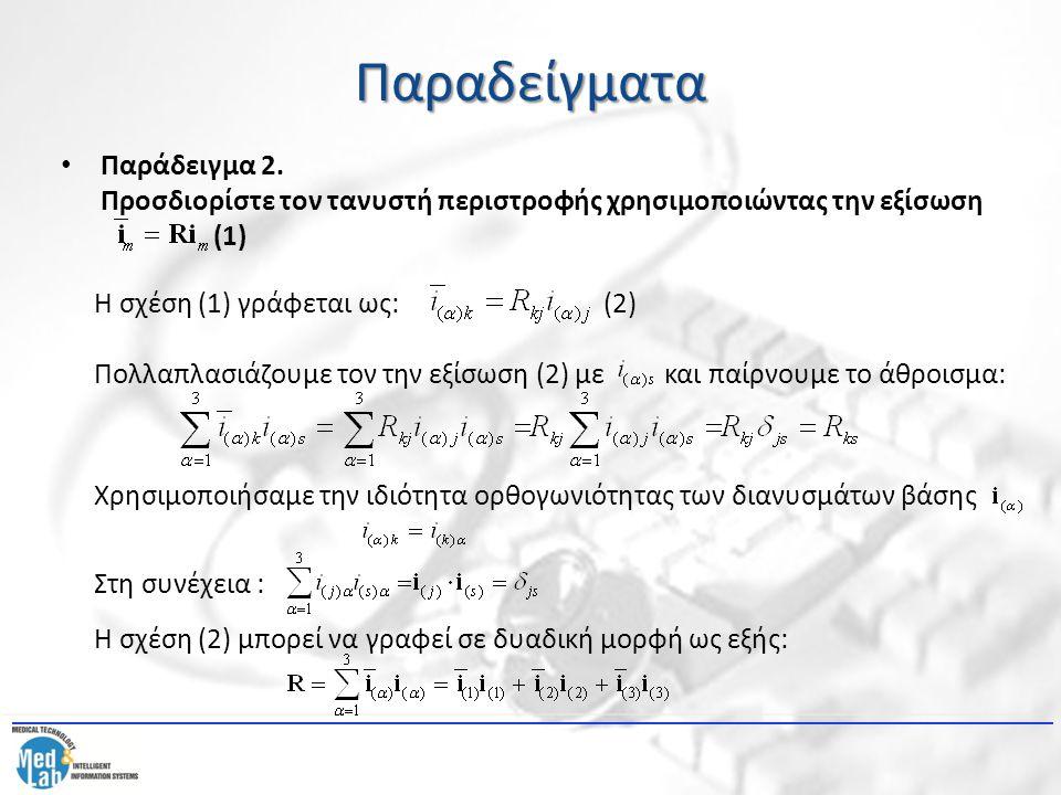 Παραδείγματα Παράδειγμα 2.