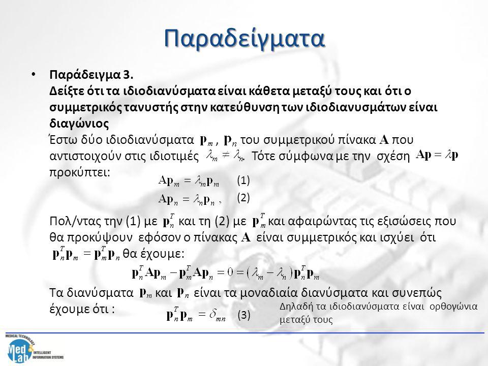 Παραδείγματα Παράδειγμα 3.